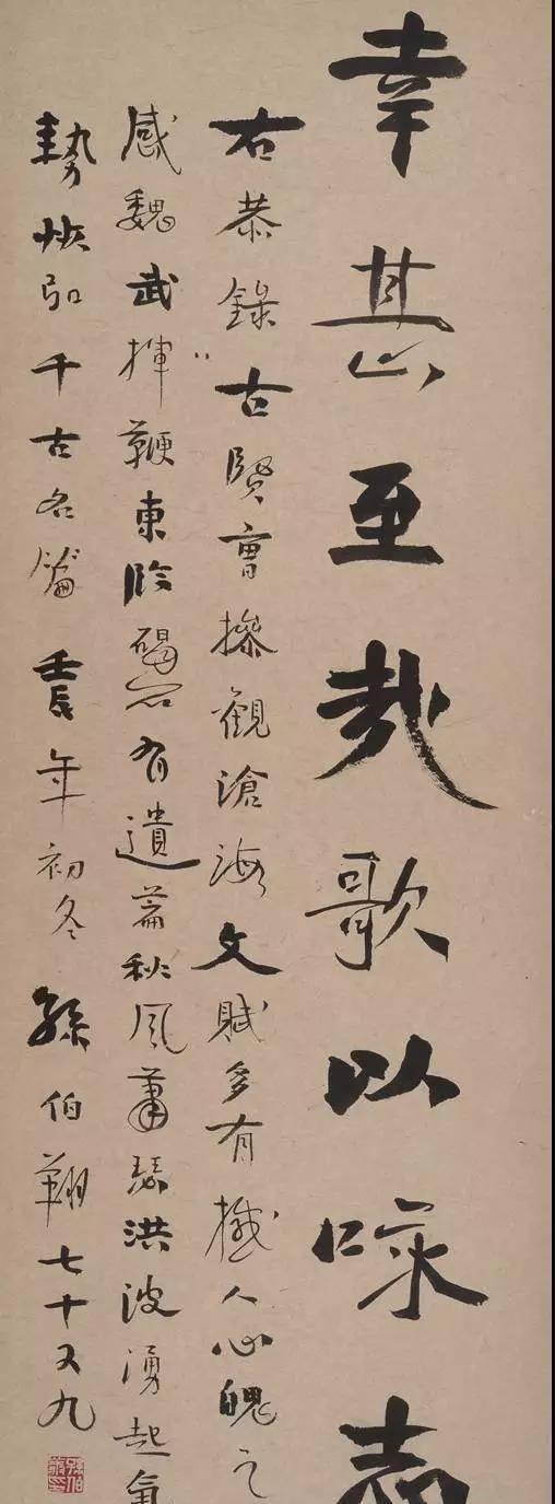 """孙伯翔的书法看起来""""丑丑""""的,为何凭此获得兰亭奖终身成就奖?"""