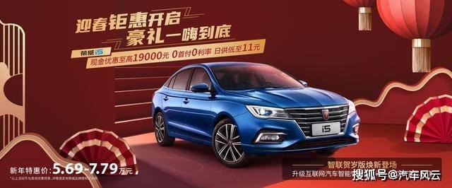 荣威i5智联新年版上市量大,官方指导价才92900元!