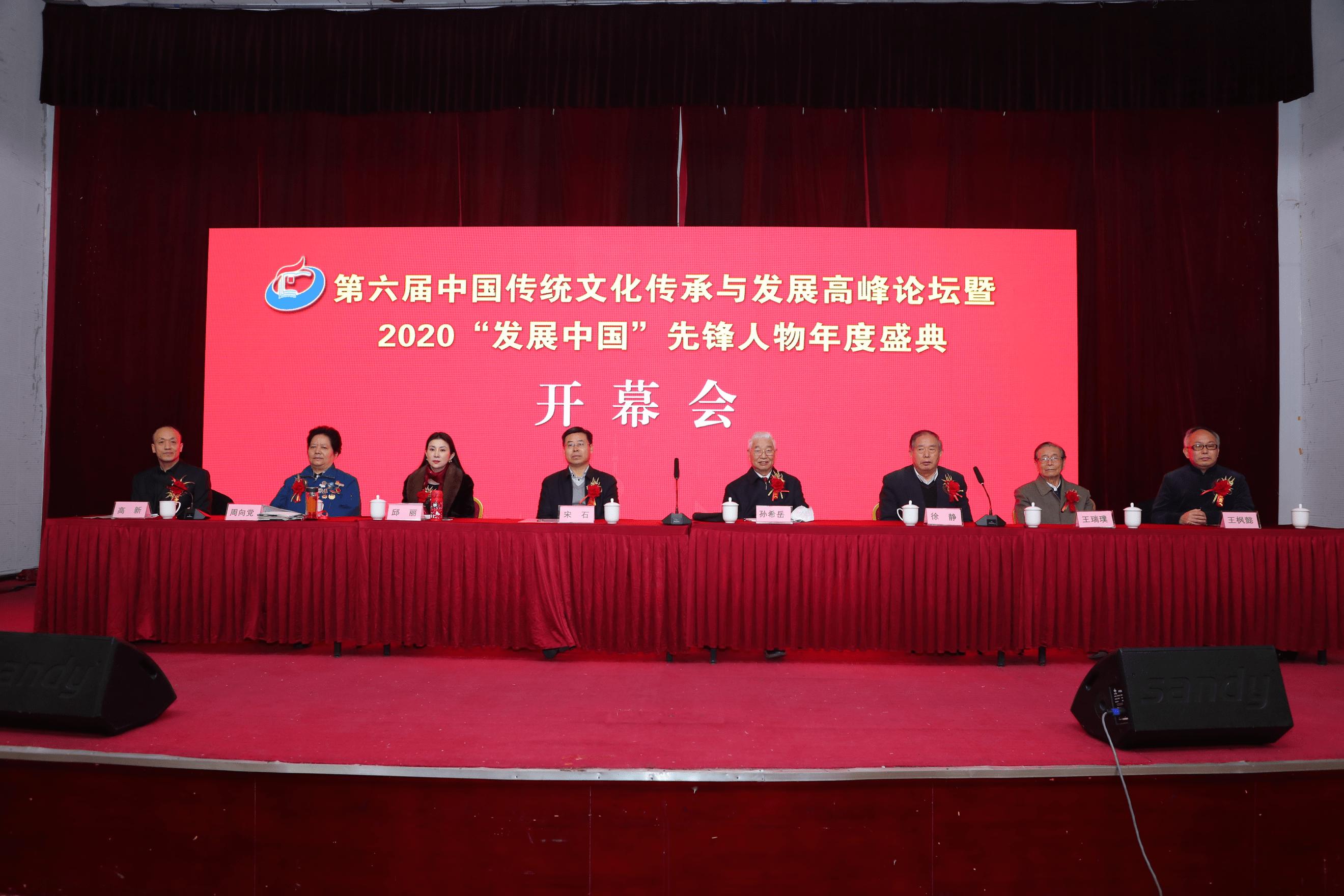 第六届中国传统文化传承与发展