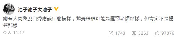 杨笠发文回应池子:这一行是有点难做