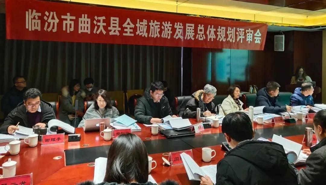 河南华汉旅编制山西曲沃全域旅游规划通过评审  第4张