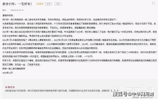 """河南柘城教师反映未同工同酬,官方称""""不知道哪个部门在处理"""""""