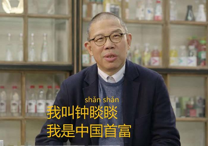 中国新首富钟睒睒:互联网不是一种思维,而是一种工具
