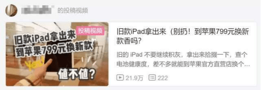 """库克又来""""清库存""""了?旧iPad加799就能换新iPad"""