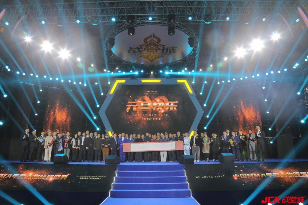 """格斗界""""奥斯卡""""JCK觉城之夜2020中国MMA年度人物颁奖典礼落下帷幕"""