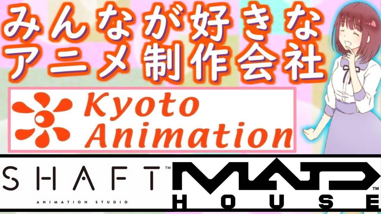 外国人的日本动画公司评级 UFO在动画粉丝间的口碑扶摇直上