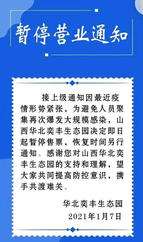 山西华北奕丰生态园、盂县藏山旅游风景区即日起暂停开放  第1张