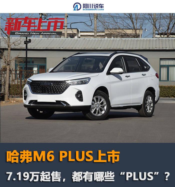 哈弗M6 PLUS改款上市,价格上涨,但还是被高估?