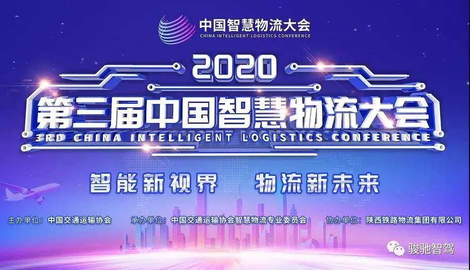 亮点时刻:俊池之家荣获中国智能物流创新企业奖!