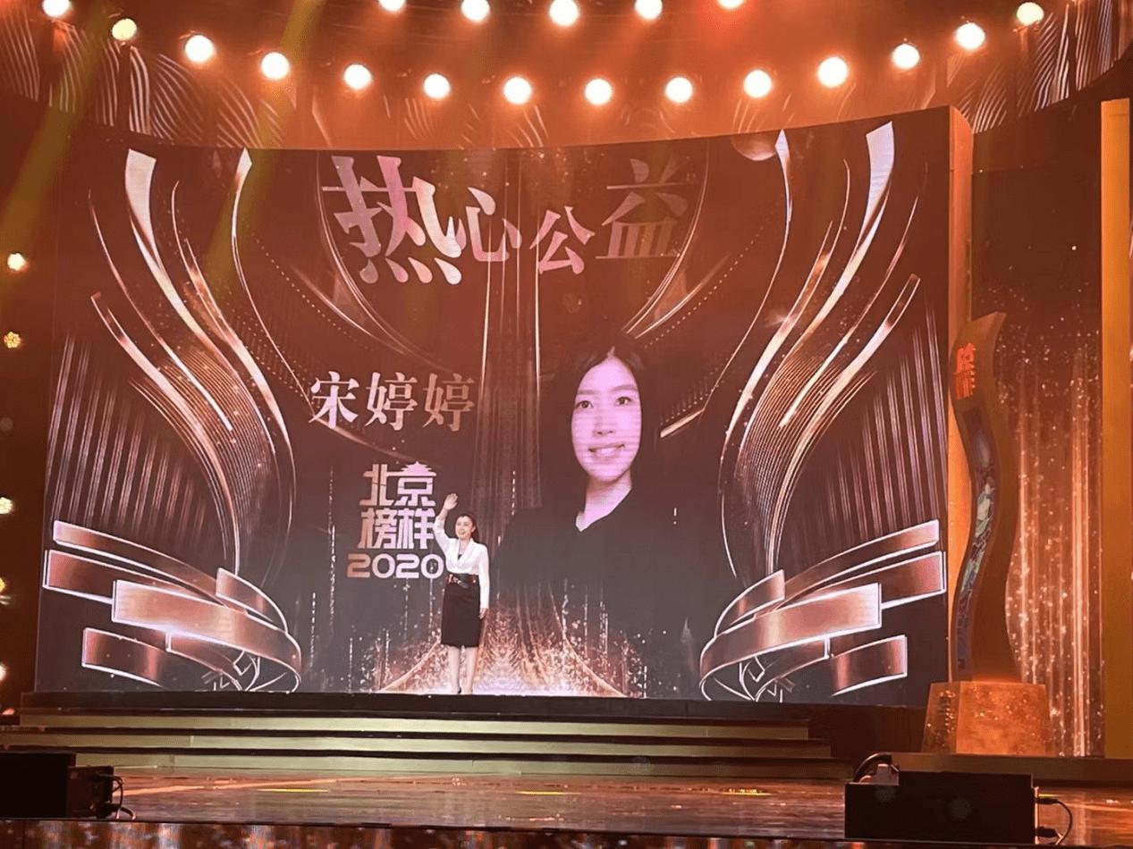 """戴伟、宋婷婷当选""""2020北京榜样""""十大年榜人物"""