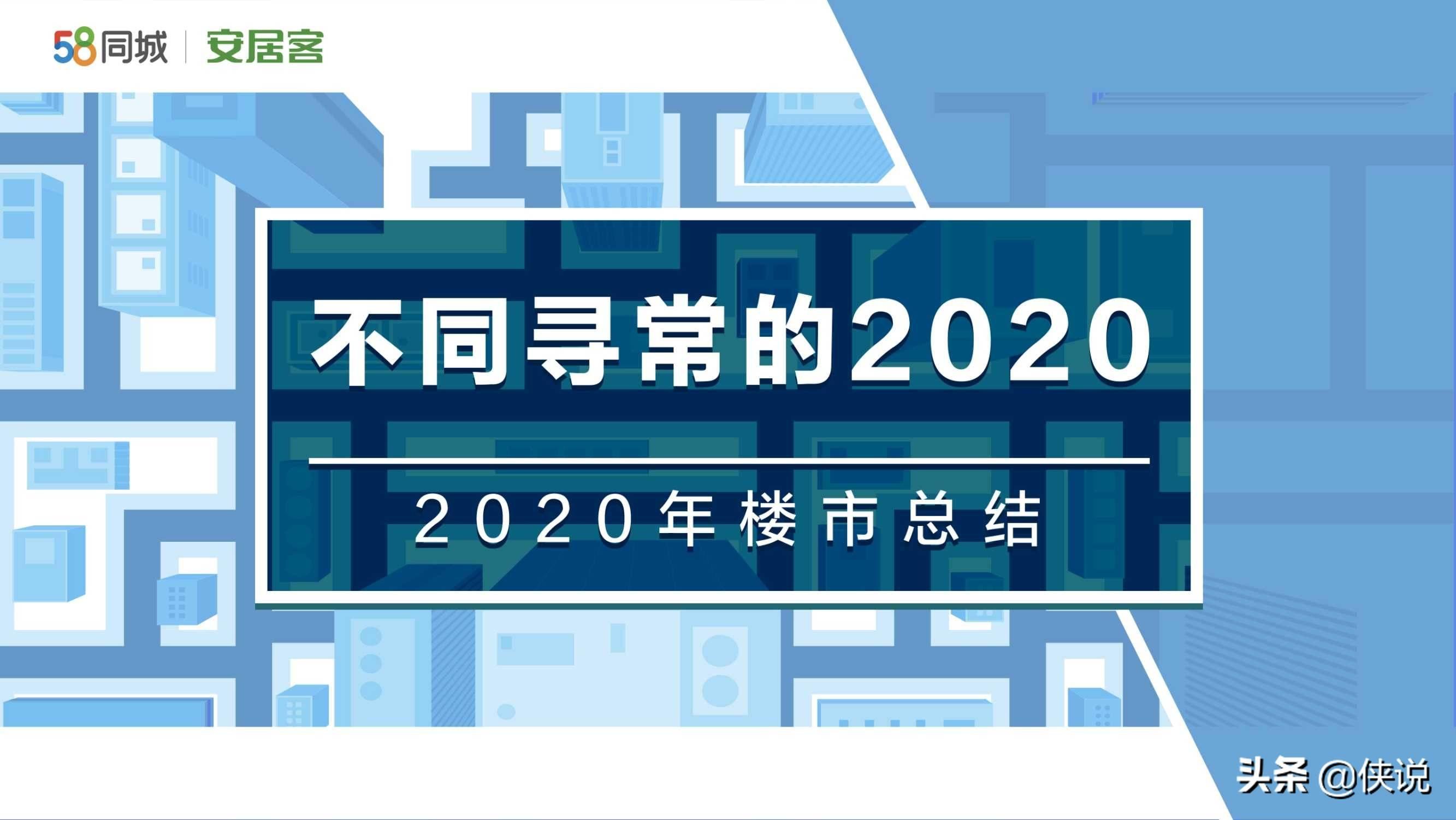 不同寻常的2020:2020年楼市总结(58安居客)