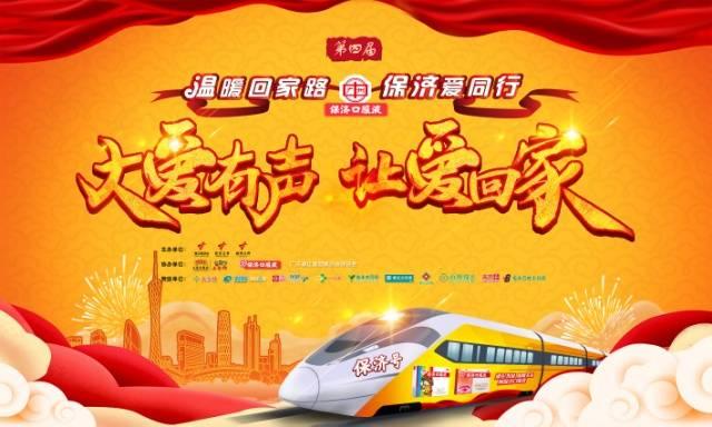 春节回家 见最想见的人,王老吉百张爱心公益车票及万元回家路费免费抢