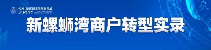 """拿下水枪玩具云南总代理二十余年 新螺蛳湾""""玩具大王""""有成绩更有抱负"""
