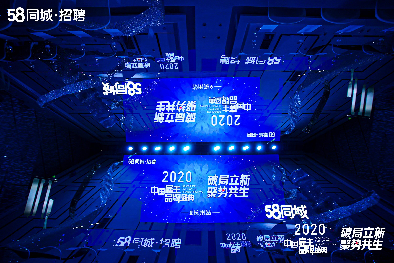 58同城中国雇主品牌盛典
