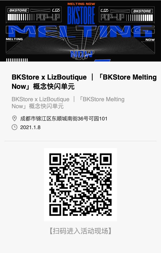 「#BKStore Melting Now#」 概念快闪单元登陆成都