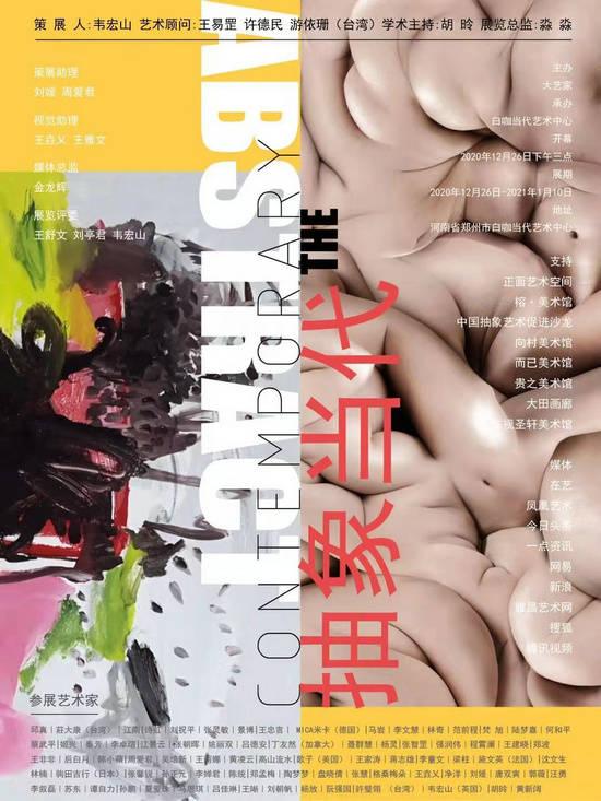 首届【抽象当代】展在郑州白咖当代艺术中心成功举办