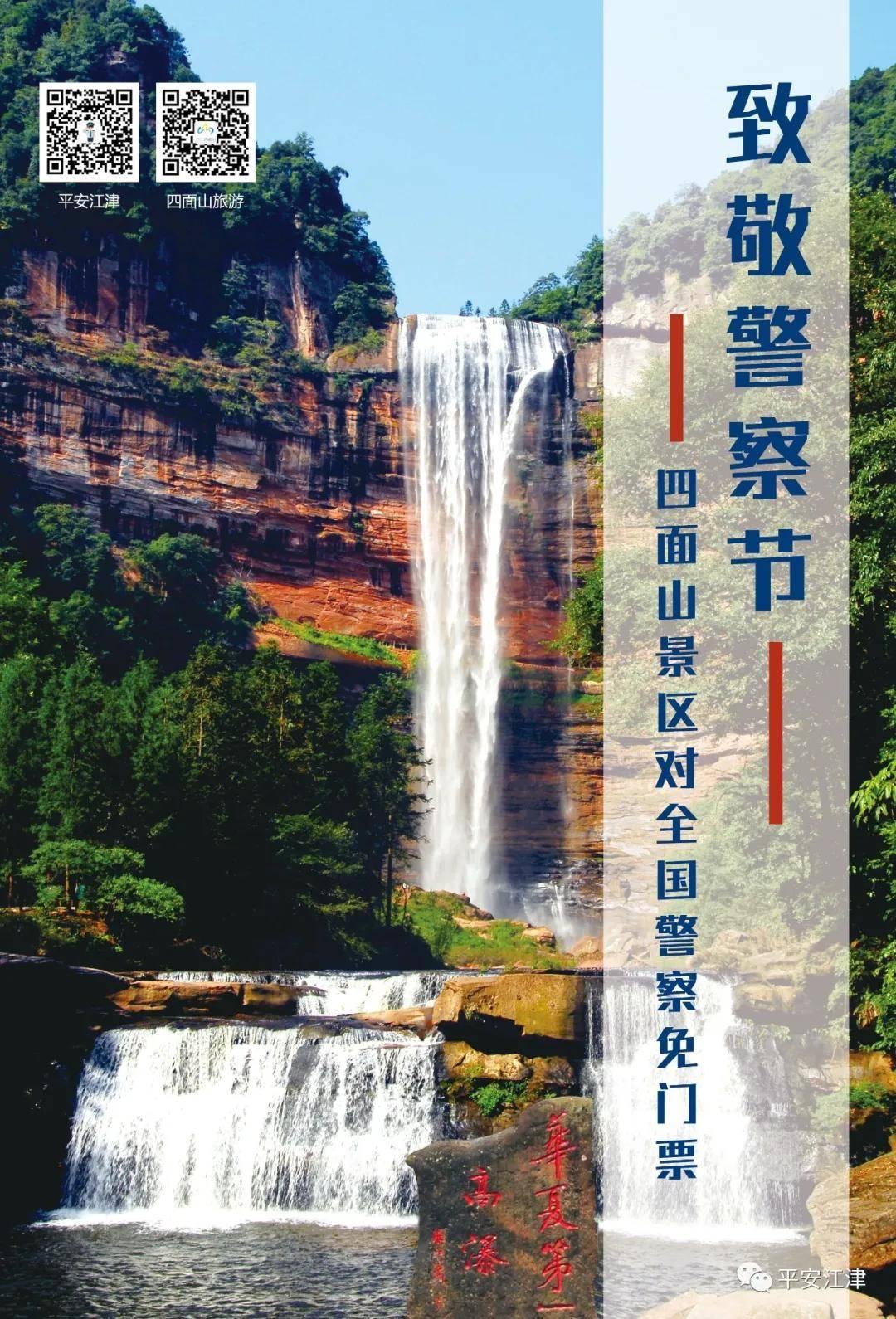 致敬警察节丨重庆四面山景区(5A)向全国警察免门票!