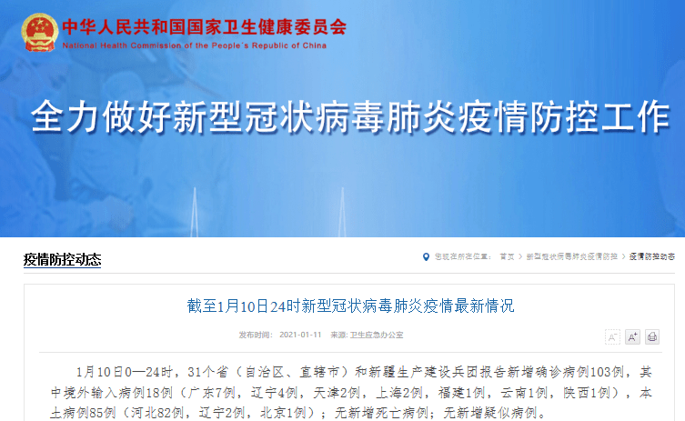 1月10日北京市新增确诊1例,河北省新增82例