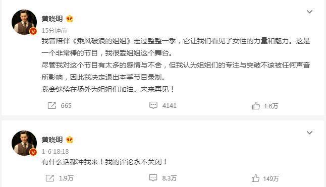 黄晓明为何退出乘风破浪的姐姐2?黄晓明和李菲儿同台视频是什么情况?
