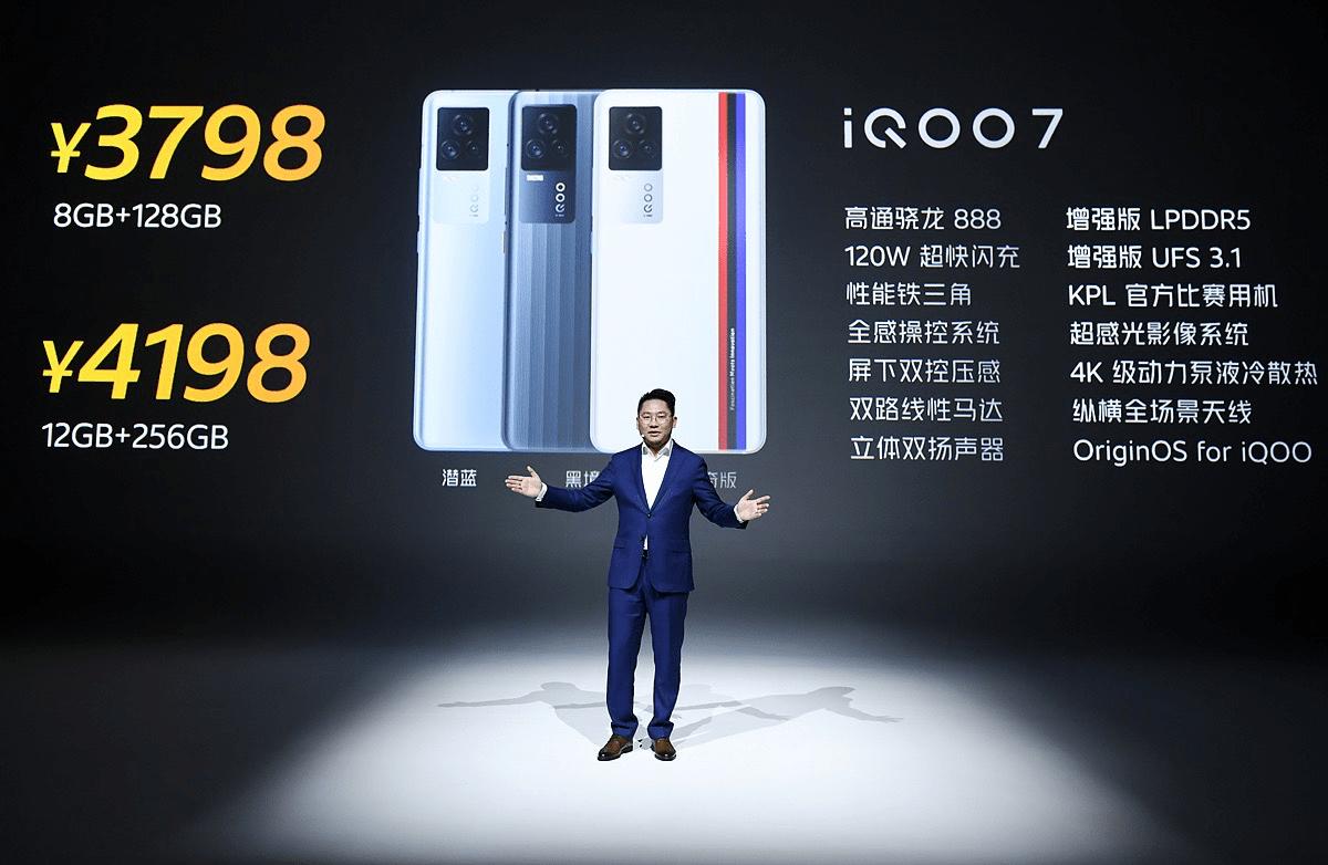 iQOO 7手机发布售价3798元起,将于1月15日开售