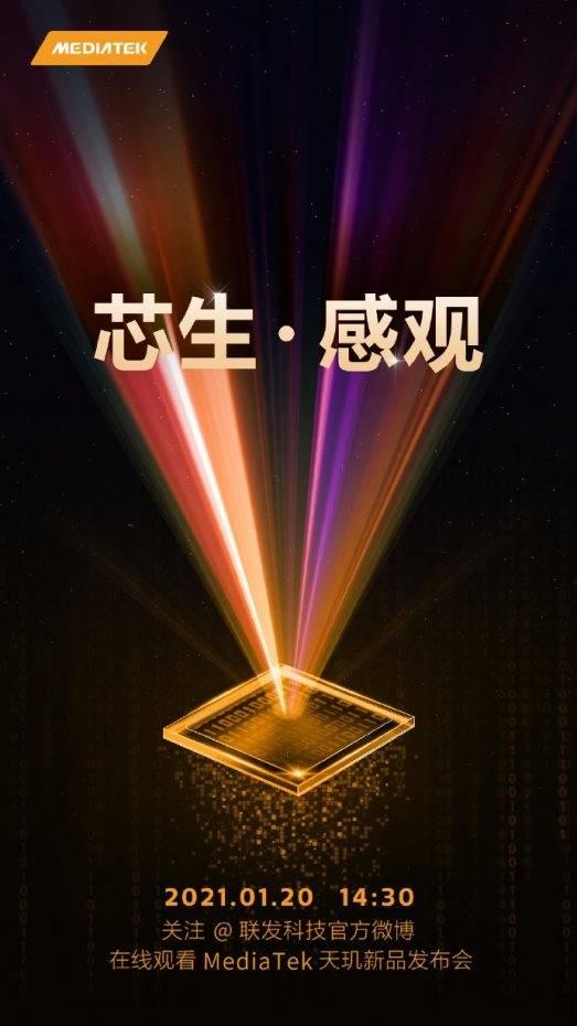 首款天玑6nm芯片来了!联发科将于1月20日举行新品发布会