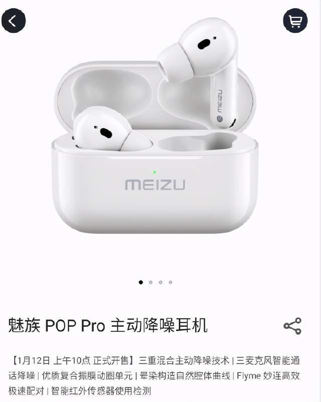 原厂魅族发布低成本降噪耳机,看起来像苹果耳机