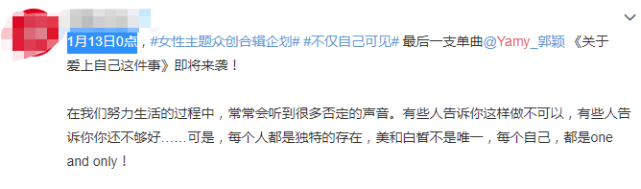 Yamy新歌未完成就被偷跑,愤怒发文:我真的生气了
