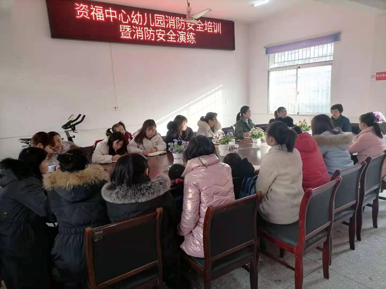 宁乡市资福镇中心幼儿园开展安全隐患大排查、大整治、大管控专项行动部署会