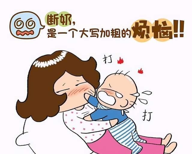 """宝宝断奶有多难?3步轻松""""天然离乳"""",宝宝不受罪,妈妈更安心"""
