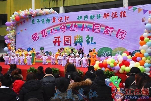 綦江新城一幼儿园开园啦~可容纳更多小朋友!  第2张