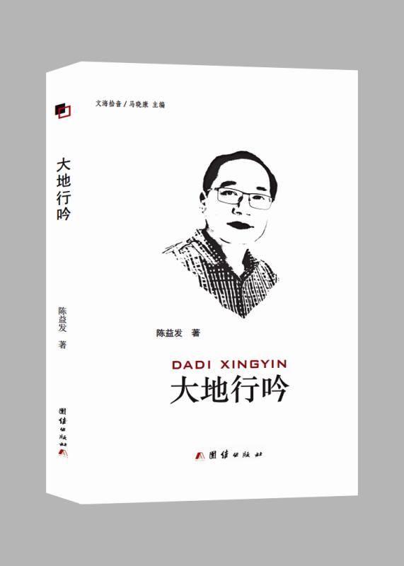 中铁二十局工会干部陈益发诗集《大地行吟》出版发行
