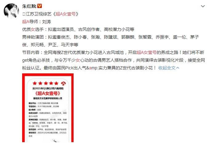 """最初的""""超级A女外号""""是在江苏台设立的,刘涛是镇上的指导员,还有东方佳人真人秀"""