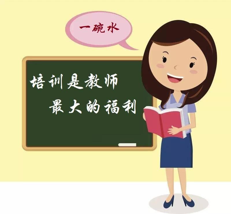 培训是教师最大的福利,安排在寒暑假进行,合情、合理也合法