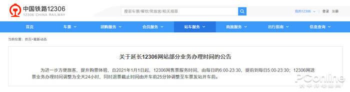 今年的12306大有不同!春节回家必懂的新功能
