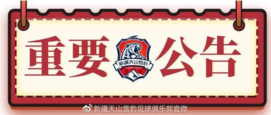 新疆天山雪豹公告:卖掉所持酒店全部股份 俱乐部不改名