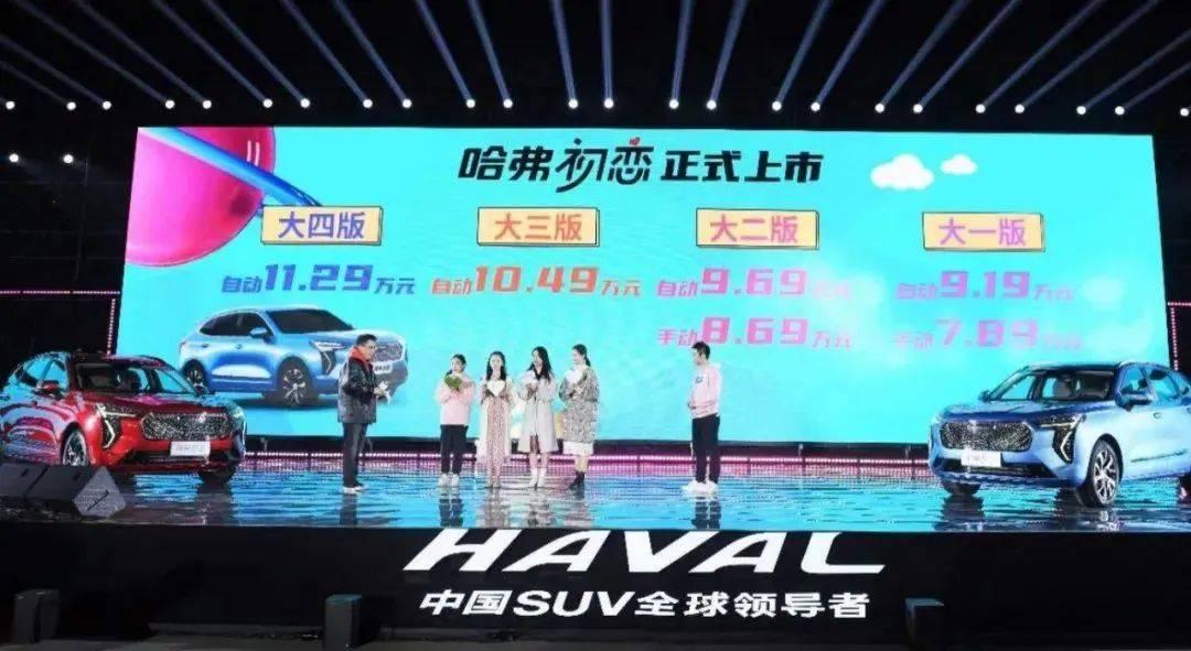 "「e汽车」哈弗初恋,让SUV市场重回""初恋"""