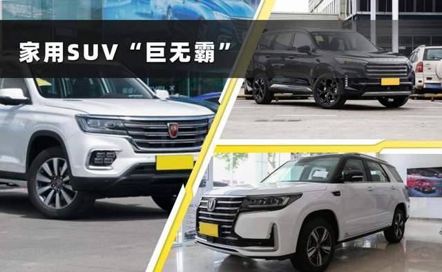 """原家SUV要霸气实用?这三款""""巨无霸""""值得推荐,16万可以赶跑"""