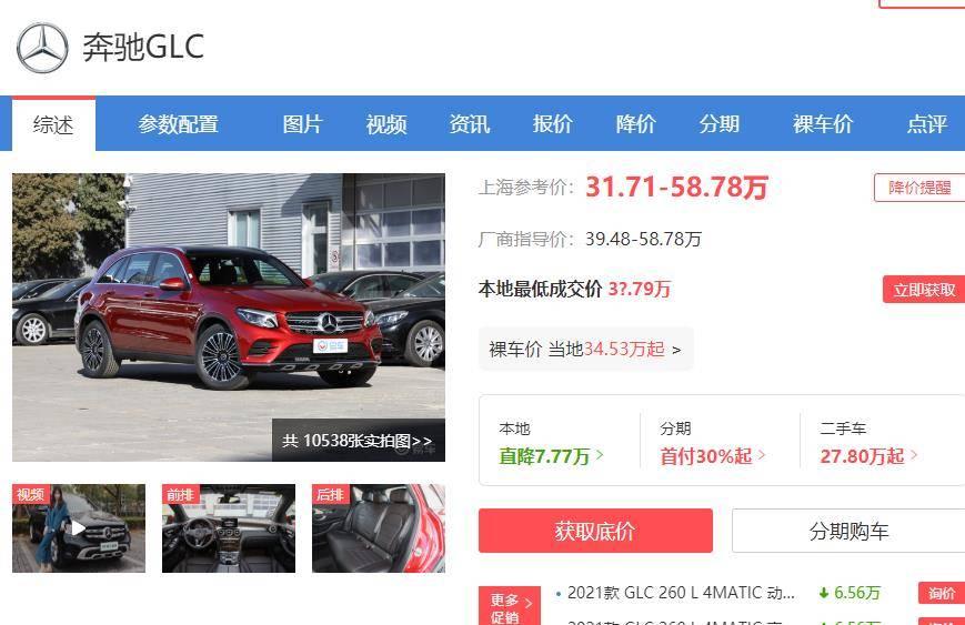 原2021款奔驰GLC已经定型,1.5T发动机,你会买吗?