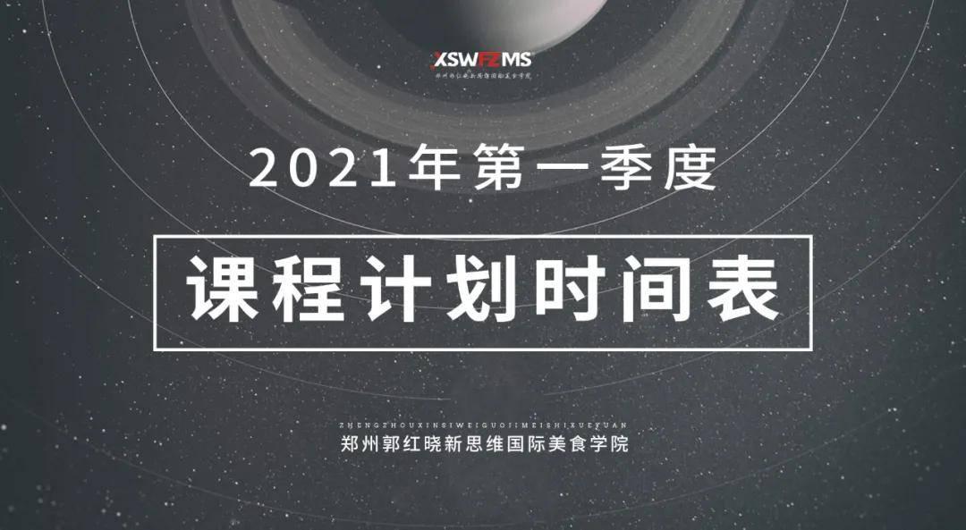 让我们再次出发丨2021年度第一季度课程计划表公布