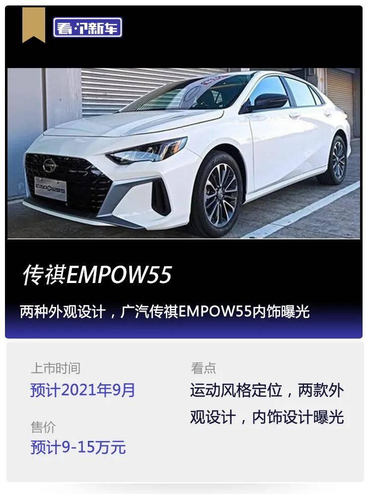 原看新车和两款设计,广汽川奇EMPOW55内饰曝光