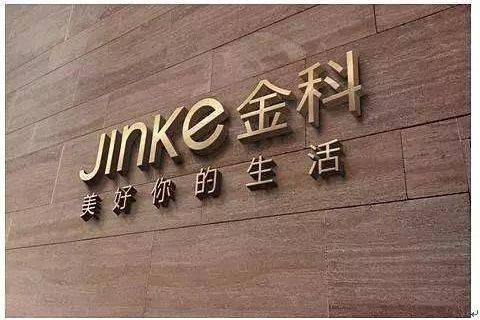 金科股份披露新董事会候选名单:董事长、总裁均不在列,重庆公司总经理被提名