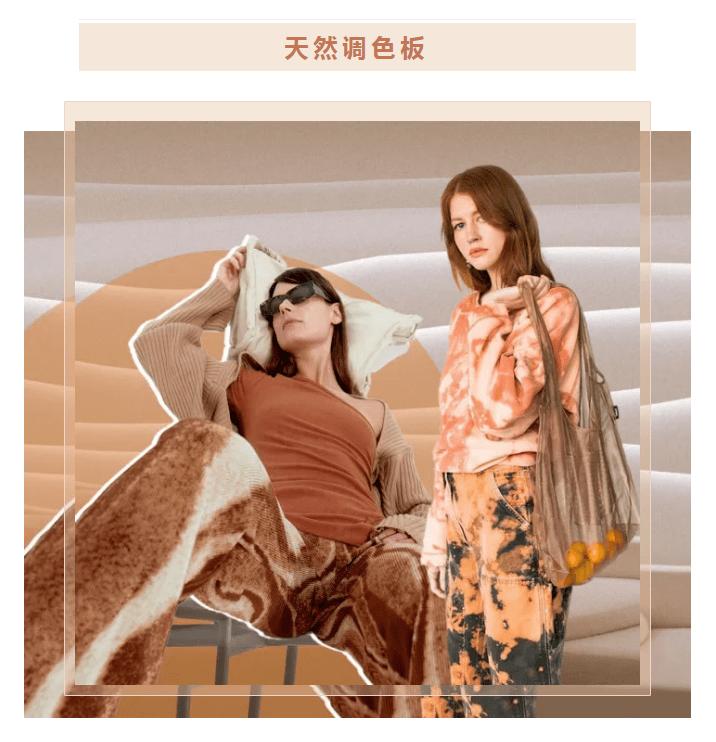 22/23秋冬女装色彩趋势,在天然调色板上选取最佳搭配