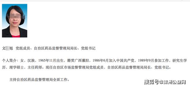 """广西药监局局长坠楼身亡,不存在""""被调查""""等传闻"""