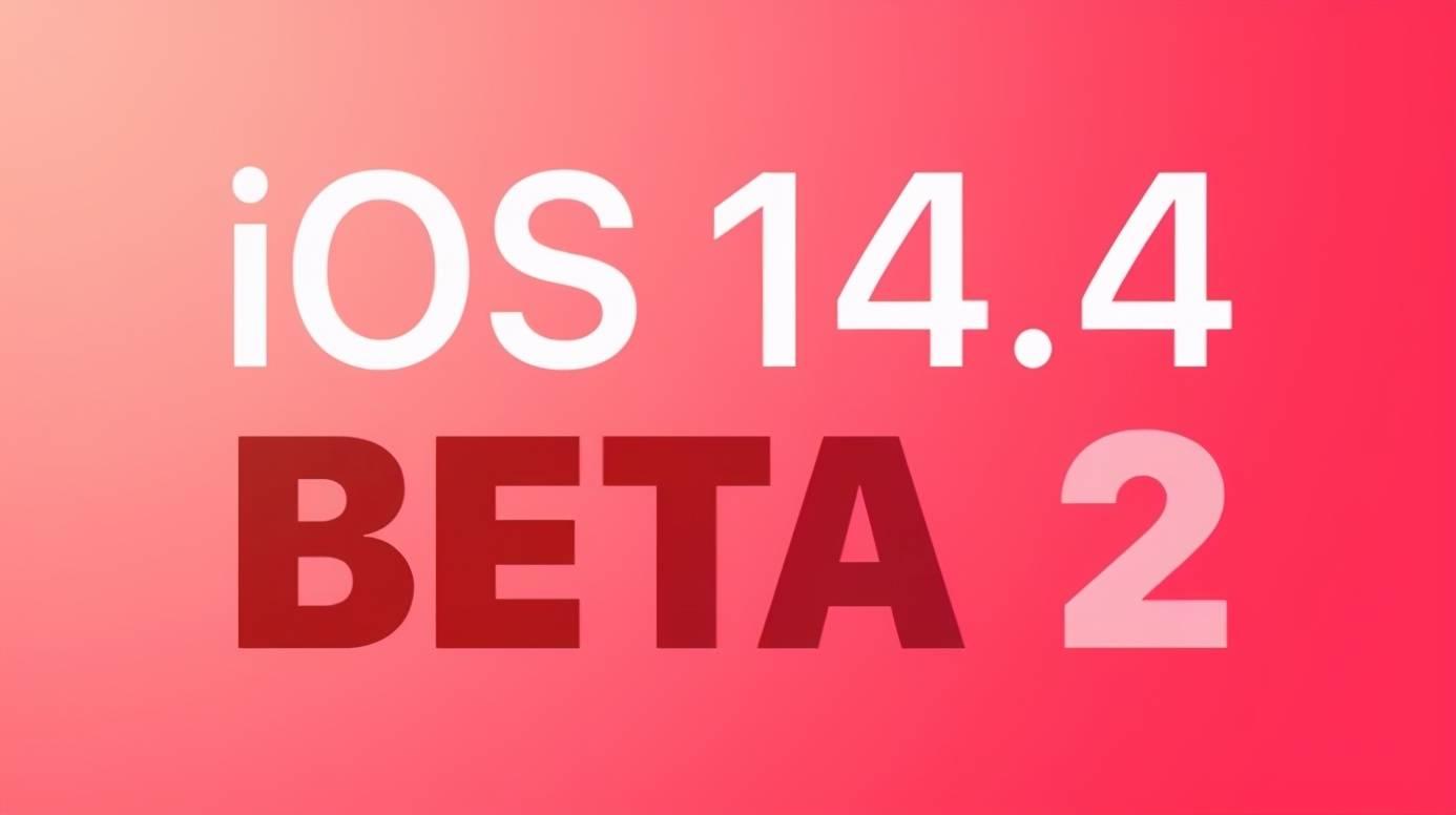 苹果iOS14.4开发者预览/公测版Beta 2发布