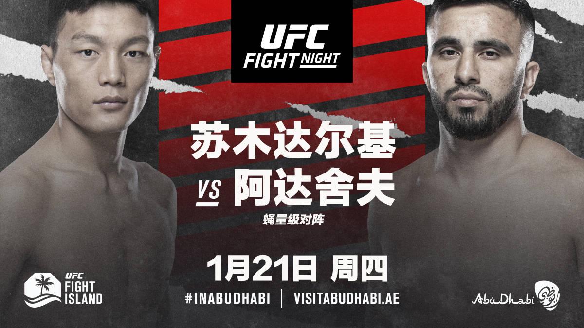 藏族雄鹰将再战UFC 苏木达尔基:今年目标闯进前5