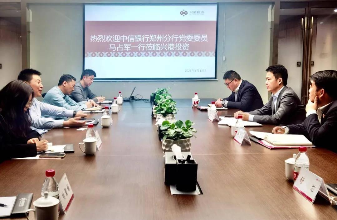 中信银行郑州分行党委委员马一行来兴港投资