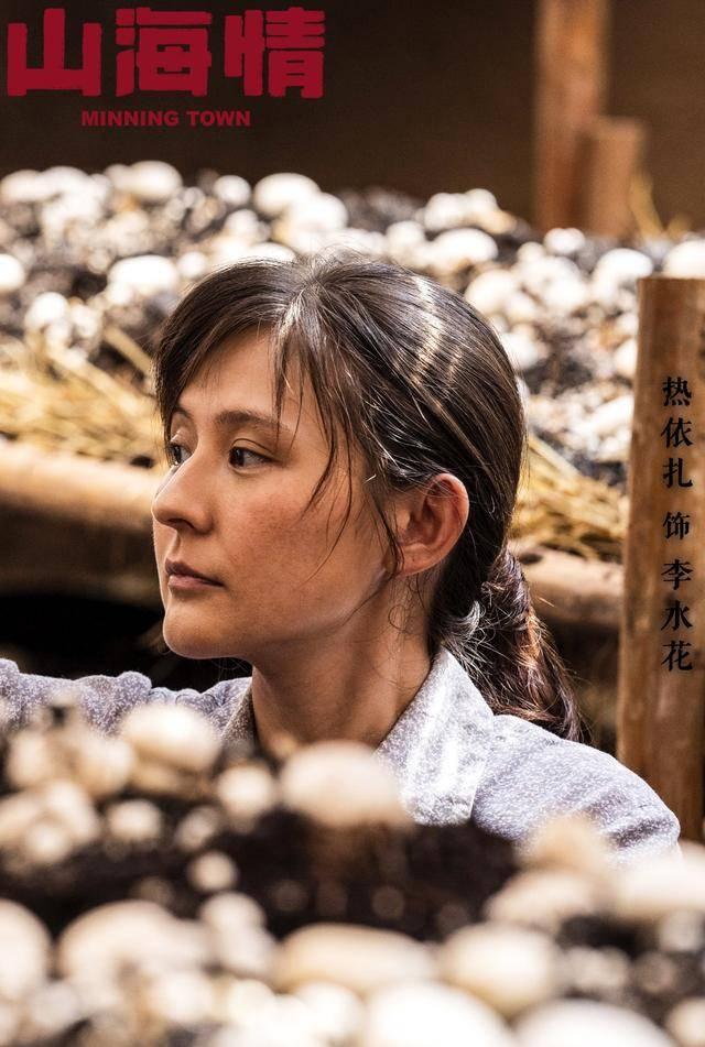 《山海情》实在太好哭了,被热依扎的李水花溅出眼中的水花
