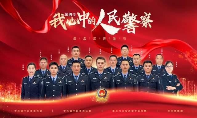 我心中的人民警察丨交巡警解放碑大队刘长明:执法在路上,群众在心中