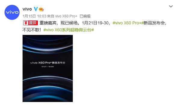 "vivo即将发布的""超大杯""有哪些""料""?1月21日见"