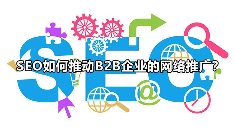 SEO如何推动B2B企业的网络推广?